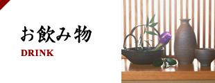 長野県諏訪市にある居酒屋「飲食処ばんや」のお飲み物