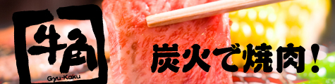 炭火焼肉【牛角】
