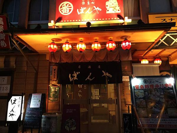 諏訪市・上諏訪駅近くの居酒屋【飲食処ばんや】
