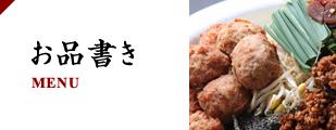 長野県諏訪市にある居酒屋「飲食処ばんや」のお品書き